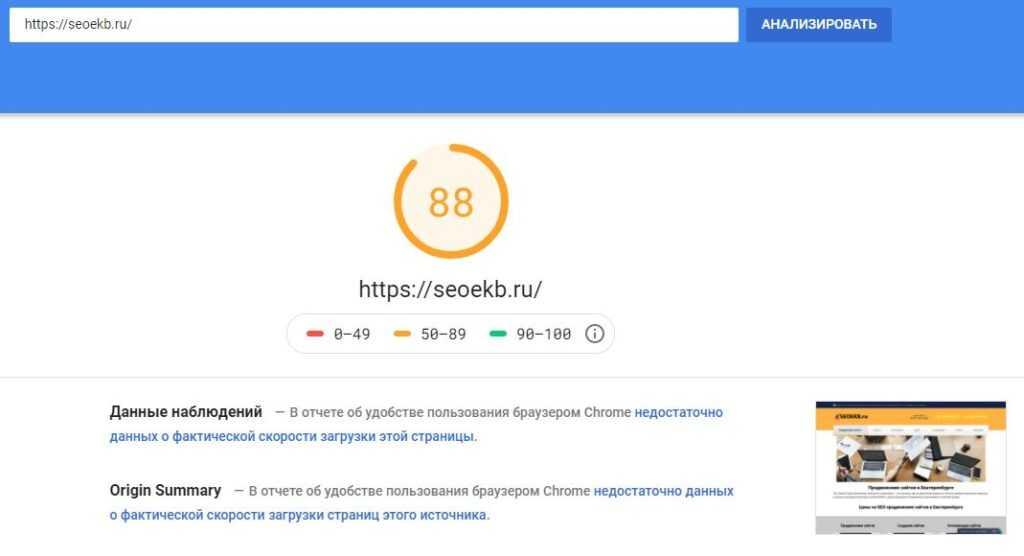 Скорость загрузки сайта SEOEKB.ru